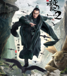 Monster Hunt 2 izle