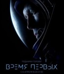 The Spacewalker izle