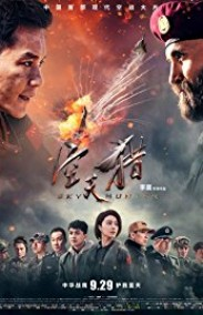 Sky Hunter izle
