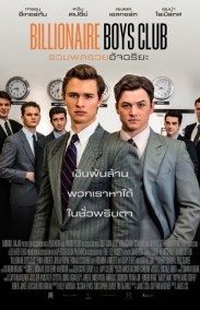 Billionaire Boys Club izle