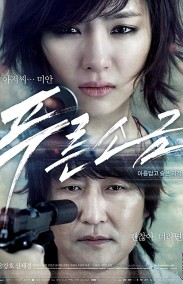 Poo-reun so-geum izle