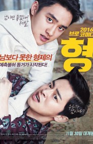 My Annoying Brother izle